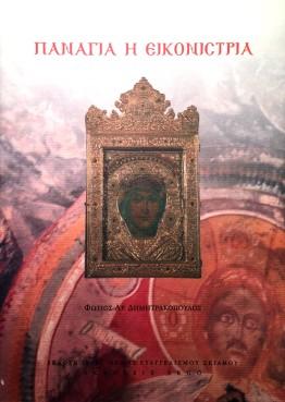 Εκδόσεις της Ιερας Μονης Ευαγγελισμού της Θεοτόκου Σκιιάθου