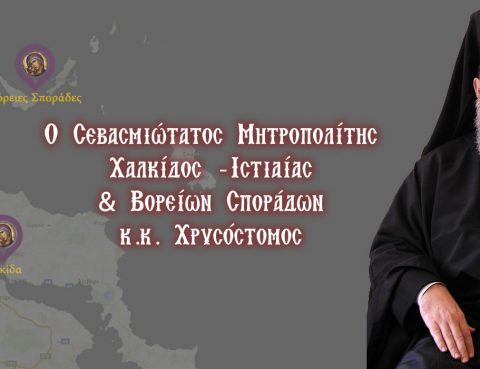 Ο Σεβασμιώτατος Μητροπολίτης Χαλκίδος - Ιστιαίας & Βορείων Σποράδων κ.κ. Χρυσόστομος