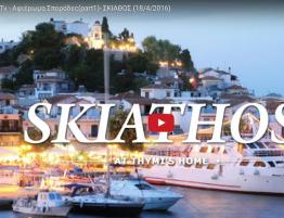 Εκπομπή ExodosTv - Αφιέρωμα Σποράδες(part1)- ΣΚΙΑΘΟΣ (18/4/2016) Μέσο προβολής: Κανάλι Extra Αθήνας