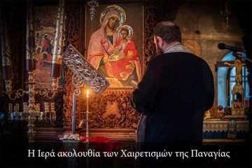 Η Ιερά ακολουθία των Χαιρετισμών της Παναγίας