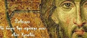 Μονή Ευαγγελιστρίας Σκιάθου